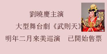 劉曉慶主演舞台劇《武則天》來美巡演