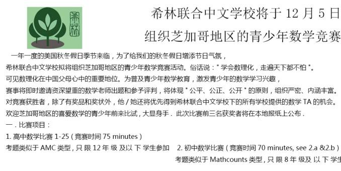 希林联合中文学校青少年数学竞赛