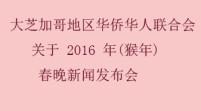 2016 年(猴年)春晚新闻发布会