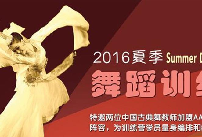 2016 夏季舞蹈训练营招生