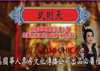 刘晓庆 领衔《武则天》 3月3日登陆芝加哥