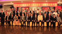 视频:芝加哥华联会第十届职员就职典礼举办