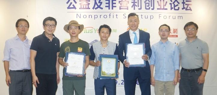 """国际知名中国野保人士星巴在美国获颁""""杰出世界公民奖"""""""