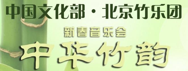 中国文化部 北京竹乐园新春音乐会 中华竹韵 芝加哥倾情演绎