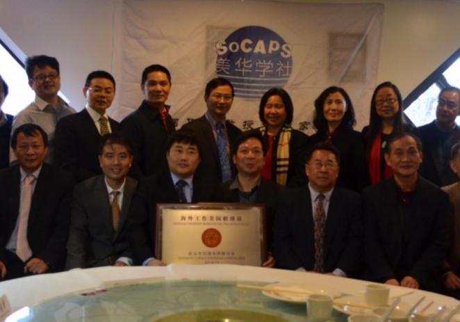 武汉市侨联海外工作美国联络站正式成立 美华学社举行欢迎参会