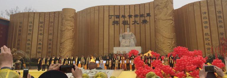 2017黄帝故里拜祖大典凝聚全球华人