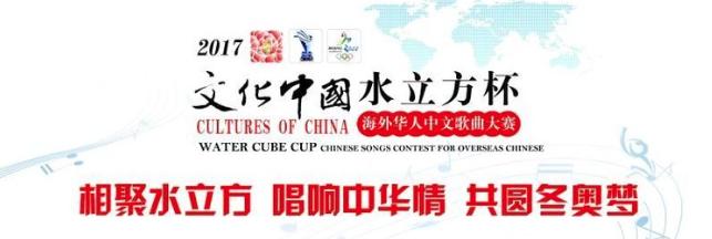 """2017""""水立方杯""""全球华人中文歌曲大赛美中地区选拔赛正式启动啦"""