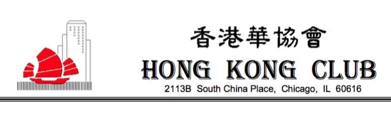 香港华协会新闻发布会邀请信