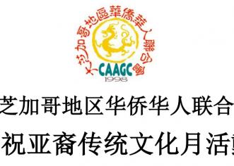 华联会庆祝亚裔传统文化月活動邀请信