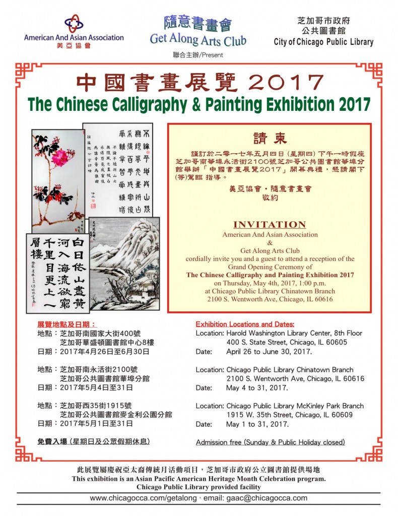 invitation2017. (1)