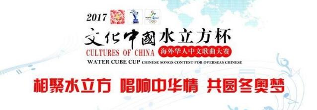 """2017""""水立方杯""""全球华人中文歌曲大赛芝加哥赛区选拔赛正式启动啦"""