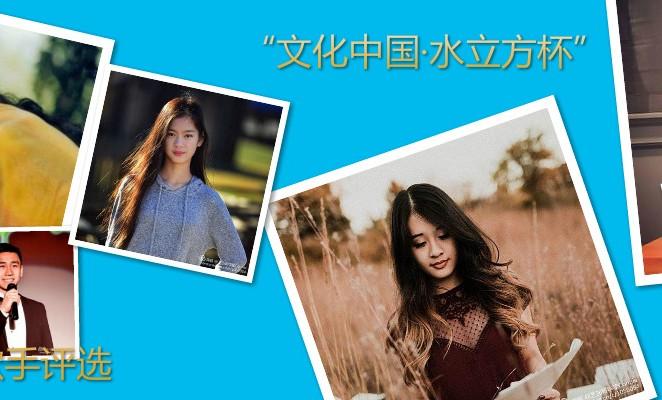 """""""文化中国·水立方杯""""中文歌曲大赛芝加哥赛区网络最受欢迎歌手评选"""