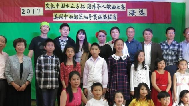 晋级!全球华人海外中文歌曲大赛 芝加哥初赛28位选手进入决赛