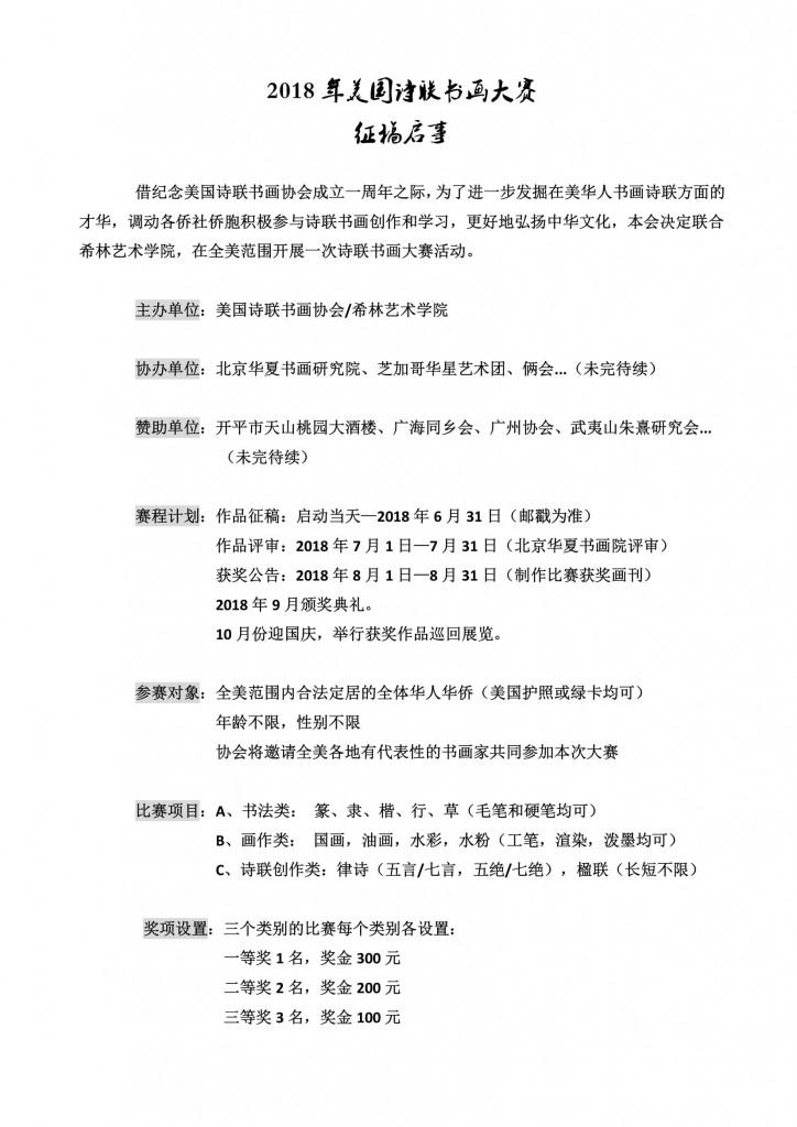 2018年美国诗联书画大赛征稿启事(3)-1