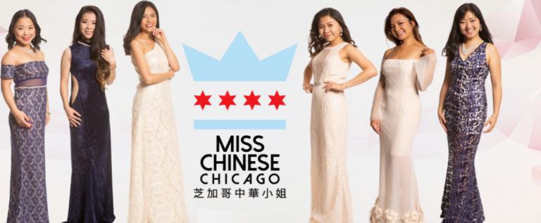 2018年芝城现代选美大赛本周开启:不一样的中国美