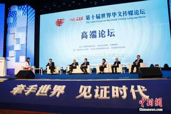 第十届世界华文传媒论坛在石家庄开幕并取得六项成果