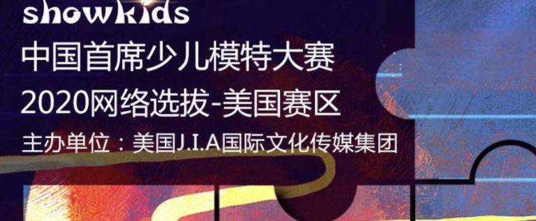 """中国首席少儿模特大赛""""人气投票""""火热进行中"""