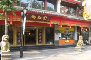 中華美食名店