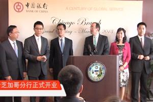中国银行芝加哥分行正式开业