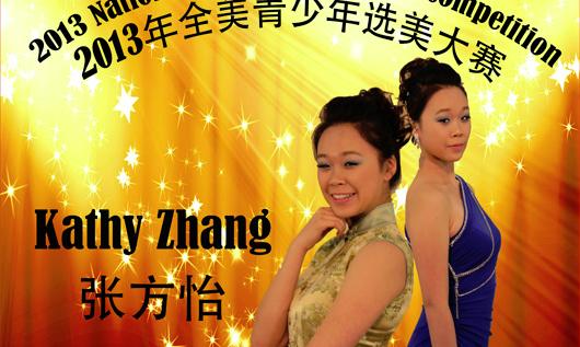 华裔少女张方怡:全美青少年选美总决赛选手
