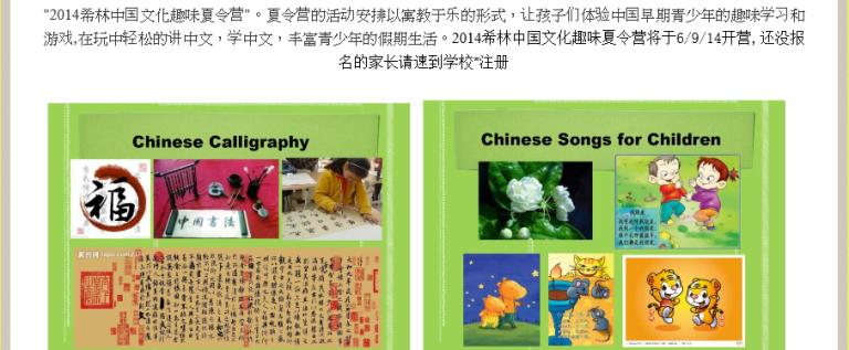 2014希林中国文化趣味夏令营将要开营