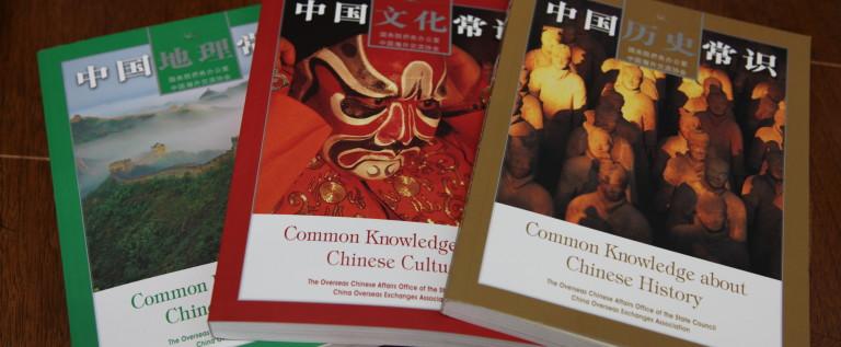 中国文化/地理/历史常识