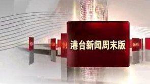 周播1月22日《港台新闻周末版》