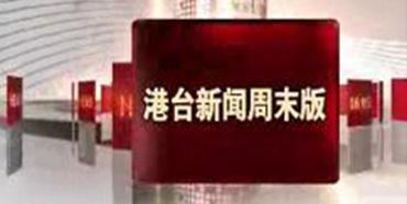 4月2日《港台新闻周末版》