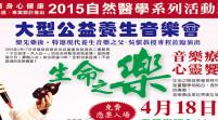 2015自然医学系列活动周