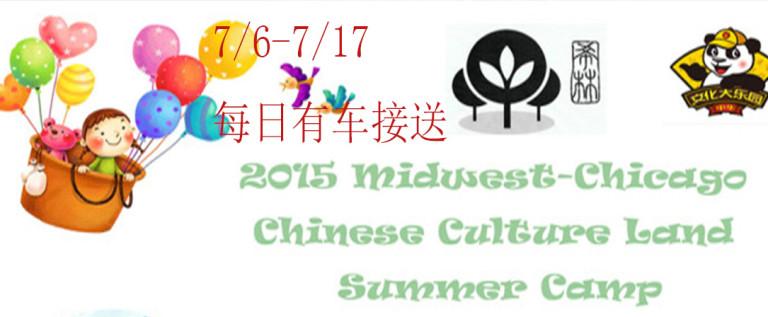 2015夏季中西部中华文化大乐园
