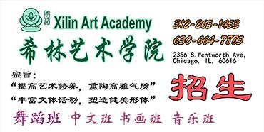 The Xilin Academy Spring Semester starts !