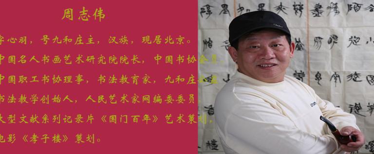 周志伟-中国名人书画艺术研究院院长