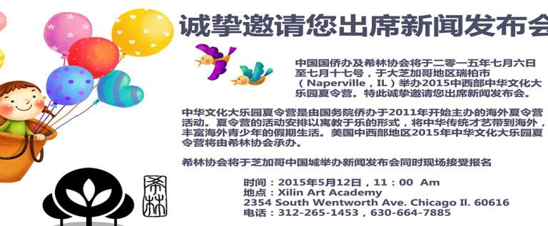 2015中华文化大乐园夏令营新闻发布会
