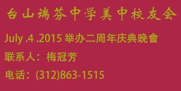 台山端芬中学美中校友会成立二周年庆典晚會