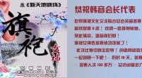"""美国旗袍总会会长韩音获得""""旗袍女神""""第九名"""