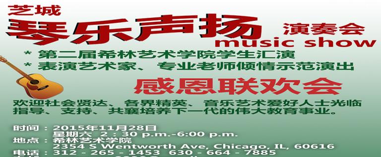 2015芝城–琴樂聲揚演奏會   Chicago music show