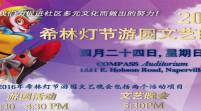 希林灯节游园文艺晚会一期待您的光临
