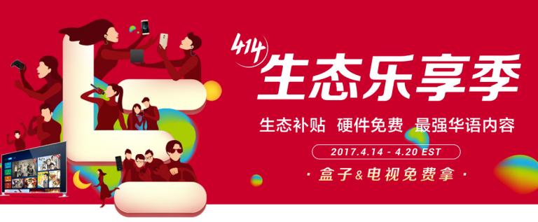 乐视宣布北美华语市场战略 LeEco.com中文站上线 打响生态季促销 盒子电视硬件免费