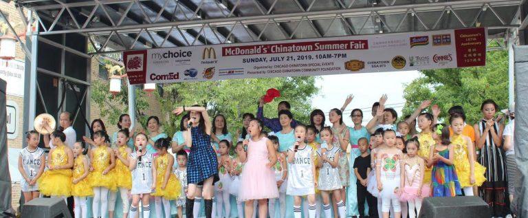麦当劳华埠夏令会 McDonald's Chinatown Summer Fair