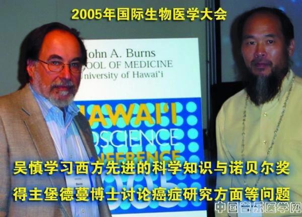 西方科技界医学界高度评价吴慎教授SW治疗音乐