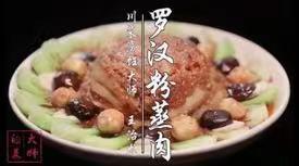 每日菜谱:罗汉粉蒸肉